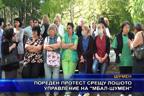 """Пореден протест срещу лошото управление на """"МБАЛ-Шумен"""""""