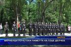 Варненци почетоха паметта на Гоце Делчев
