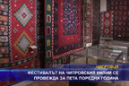 Фестивалът на чипровския килим се провежда за пета поредна година