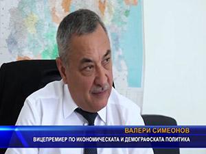 Валери Симеонов: Ограничаването на рекламите на хазартни игри е задължение на държавата