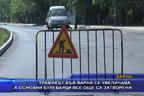 Трафикът във Варна се увеличава, а основни булеварди все още са затворени