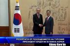 Резултати от посещението на турския президент Ердоган в Южна Корея