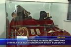 Изложба на морски униформи откриха във военноморския музей във Варна