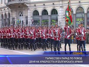 Тържествен парад по повод Деня на храбростта и българската армия