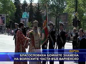 Благословиха бойните знамена на войнските части във варненско
