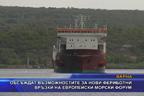 Обсъждат възможностите за нови фериботни връзки на европейски морски форум