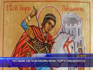 Честваме свети великомъченик Георги Победоносец!
