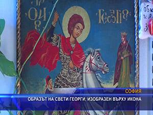 Образът на свети Георги, изобразен върху икона
