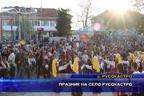 Празник на село Русокастро