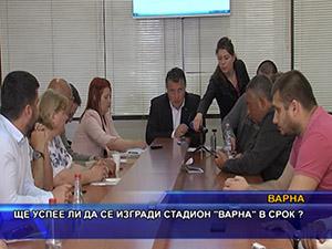 """Ще успее ли да се изгради стадион """"Варна"""" в срок ?"""