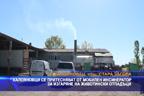Калояновци се притесняват от мобилен инсинератор за изгаряне на животински отпадъци