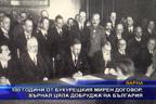 100 години от Букурещкия мирен договор, върнал цяла Добруджа на България