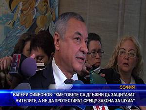 Валери Симеонов: Кметовете са длъжни да защитават жителите, а не да протестират срещу закона за шума