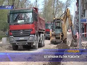 Безкрайни пътни ремонти