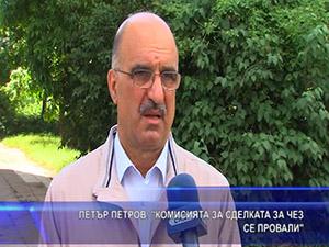 Петър Петров: Комисията за сделката за ЧЕЗ се провали