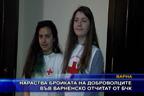 Нараства бройката на доброволците във Варненско отчитат от БЧК