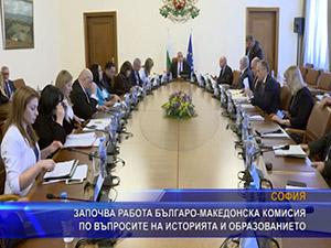 Започва работа българо-македонска комисия по въпросите на историята и образованието