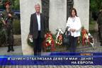 В Шумен отбелязаха Девети май - Денят на Европа