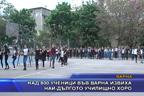 Над 800 ученици във Варна извиха най-дългото училищно хоро