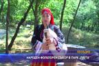 """Народен фолклорен събор в парк """"Лапа"""""""