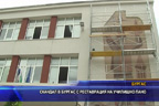 Скандал в Бургас с реставрация на училищно пано
