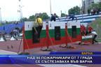 Над 90 пожарникари от 7 града се състезаваха във Варна
