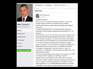 Валери Симеонов за предложенията на НФСБ за промени в Закона за хазарта
