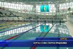 Бургас с нова спортна придобивка