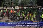Деца взеха участие във велопоход за безопасност на движението