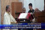 Почетоха паметта на светите братя - просветители Кирил и Методий