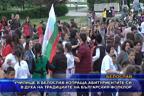 В Белослав изпращат абитуриентите си в духа на традициите на българския фолклор
