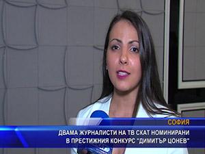"""Двама журналисти на ТВ СКАТ номинирани в престижния конкурс """"Димитър Цонев"""""""