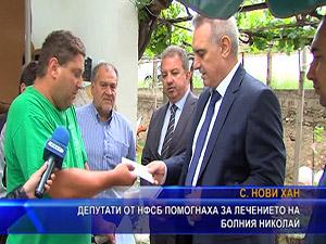 Депутати от НФСБ помогнаха за лечението на болния Николай
