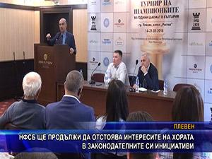 НФСБ ще продължи да отстоява интересите на хората в законодателните си инициативи