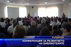Конференция за развитието на библиотеките