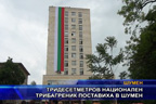 Тридесетметров национален трибагреник поставиха в Шумен