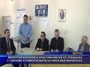 Валентин Касабов и Християн Митев се срещнаха с членове и симпатизанти на НФСБ във Варненско