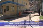 Министерството на здравеопазването намери начин за подпомагане на болницата