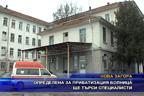 Определена за приватизация болница ще търси специалисти