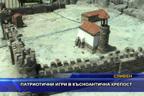Патриотични игри в късноантична крепост