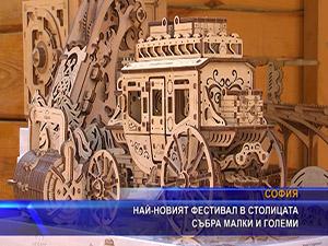 Най-новият фестивал в столицата събра малки и големи