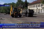 Валентин Касабов ще съдейства за възстановяване на щетите в с. Константиново