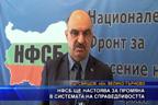 НФСБ ще настоява за промяна в системата на справедливостта