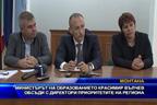 Министърът на образованието Красимир Вълчев обсъди с директори приоритетите на региона