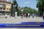 Спешно изграждат нов туристически информационен център