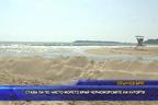 Става пи по-чисто морето край черноморските ни курорти