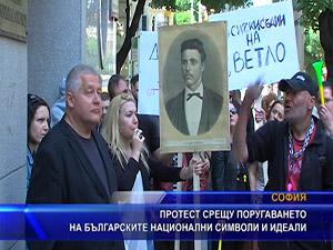 Протест срещу поругаването на българските национални символи и идеали