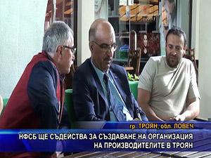 НФСБ ще съдейства за създаване на организация на производителите в Троян