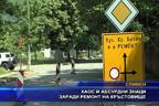 Хаос и абсурдни знаци заради ремонт на кръстовище