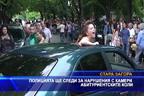 Полицията ще следи за нарушения с камери абитуриентските коли